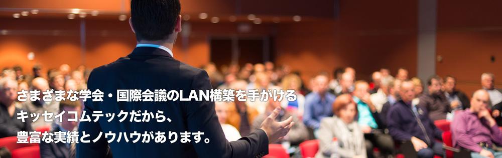 さまざまな学会・国際会議のLAN構築を手がけるキッセイコムテックだから、豊富な実績とノウハウがあります。