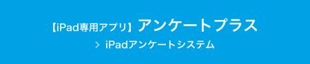 【iPad専用アプリ】ecoプレゼンPlus