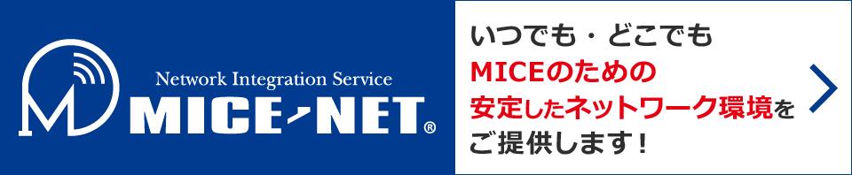 MICEのためのIT通信インフラサービスMICE-NET いつでも・どこもでも安定したネットワーク環境をご提供します!